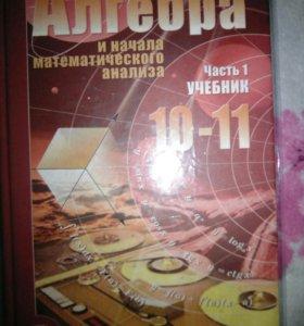 Алгебра 10-11