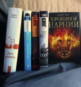 Книги (Субмарина, Кинг, Мариам Петросян)