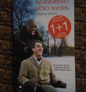 """Книга по фильму """"1+1"""""""
