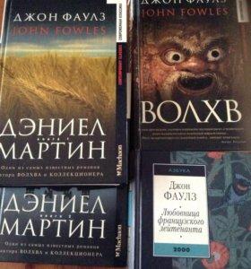 Джон Фаулз-5 книг