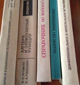 Справочники по математике-5 шт.