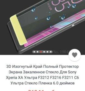 Стекло для Sony Xperia XA Ultra