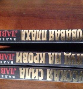 В.Лавров 3-х томник