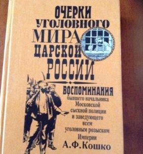 """""""Очерки уголовного мира"""""""