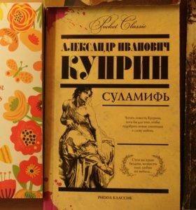 """Александр Куприн """"Суламифь"""""""