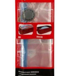 Вакуумный пакет для компактного хранения вещей