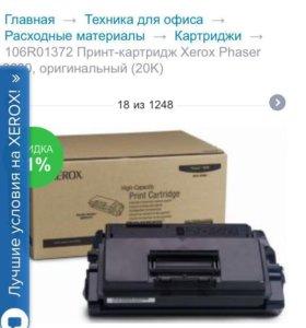 Принтер-картридж Xerox phaser3600, оригинальный