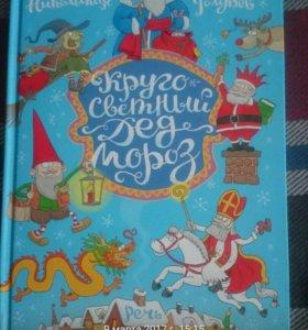 Книга детская новая
