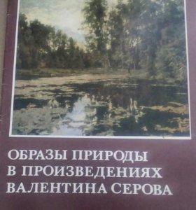Книги с репродукциями