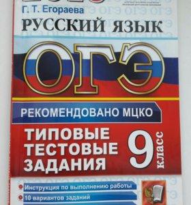 Продам тесты по русскому языку Егораева ОГЭ 2016