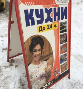 Штэндер (с рекламой) б/у ТОРГ