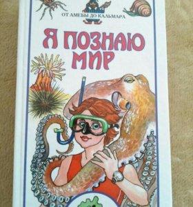 "Книга ""Я познаю мир: От амебы до кальмара"""