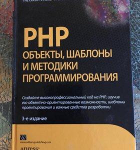 PHP объекты, шаблоны и методики программирования