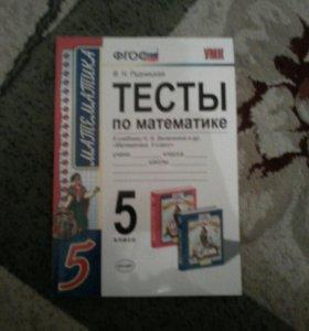 Тесты по матиматике 5 класс