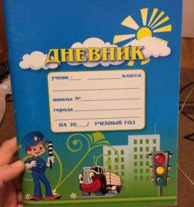 Новый дневник для мальчика