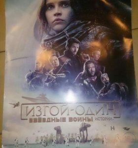 Плакат/Афиша/Постер Звёздные войны