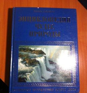 Школьные справочники(энциклопедии)
