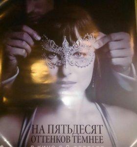 Плакат/Афиша/Постер