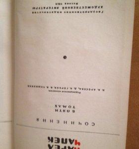 Книги ПСС 1957-1960гг