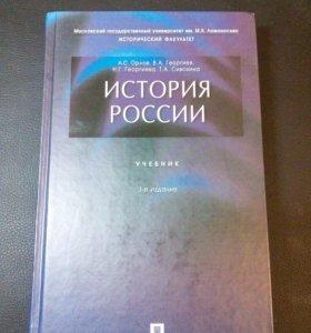 А. С. Орлов история России МГУ (3-е издание)