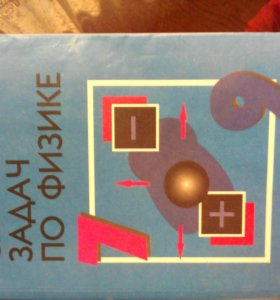 Книга задач по физике В.И.Лукашик 7-9 класс