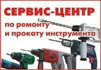 Ремонт,Прокат электро(бензо)инструмента !!!