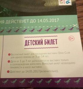 Детский билет Билет на шоу динозавров.
