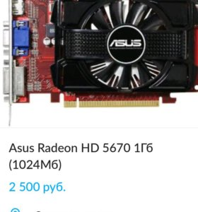 Asus Radeon HD 5670 1Гб (1024Мб)