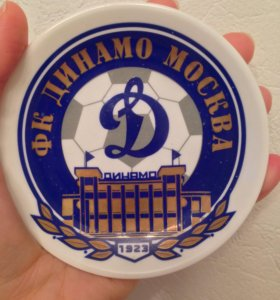 ФК Динамо Москва сувенирная тарелка