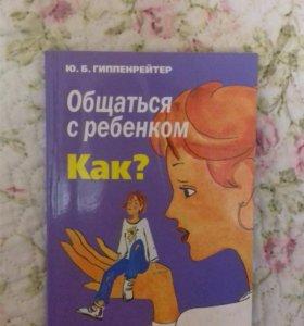 """Книга """"Общаться с ребенком. Как?"""""""