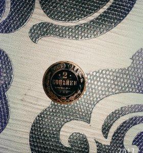 Медная Российская монета 1899 года