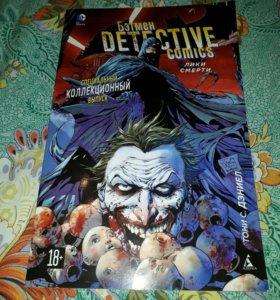 Бэтмен. Лики смерти