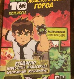 ✅BEN 10 комикс