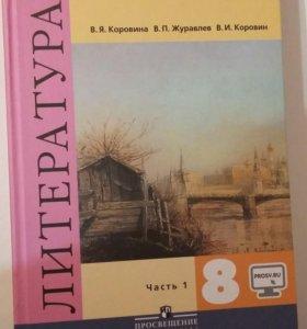 Учебник по литературе 8класс,автор Коровина В.Я. 1
