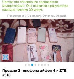 iPhone 4 и ZTE
