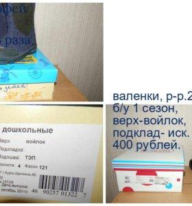 Новые валенки КОТОФЕЙ , р.-р 28,