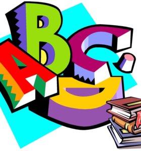 Английский для детей и школьников