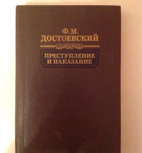 Ф.М. Достоевский. Преступление и наказание