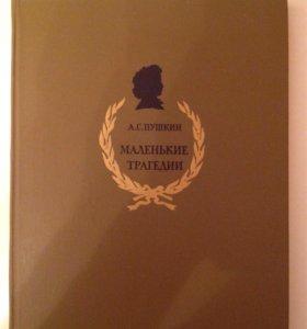 А.С. Пушкин. Маленькие трагедии