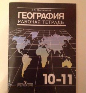 География. Рабочая тетрадь. 10-11 класс