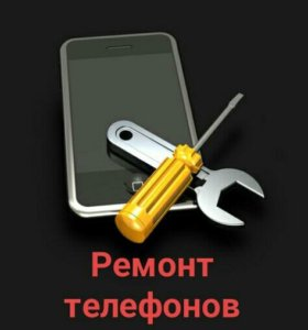 Ремонт телефонов, запчасти на телефон