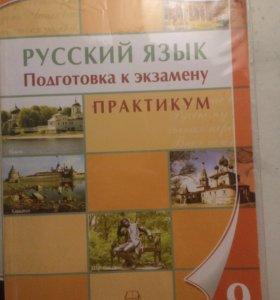 Практикум Русский язык , подготовка к экзамену 9 к