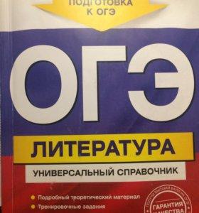 Универсальный справочник для ОГЭ по литературе
