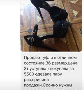 Продажа туфли