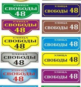 Адресные и прочие таблички