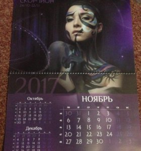 Календарь 2017. Магия звёзд