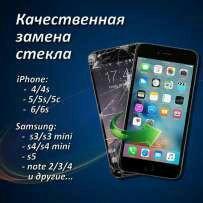 Замена защитных стекл.ремонт телефонов ноутбуков