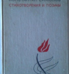 К Симонов Стихотворения и поэмы