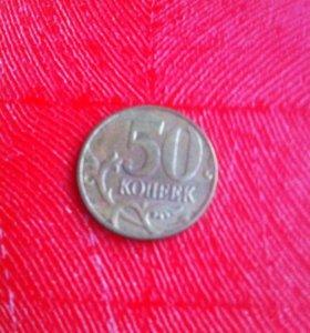 50 копеек 2005 год ммд
