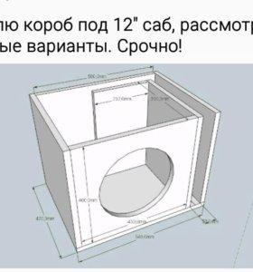 """Короб под 12"""" (30см)"""